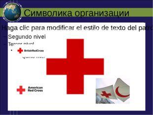 Символика организации Красный крест — основная эмблема Международного Движени