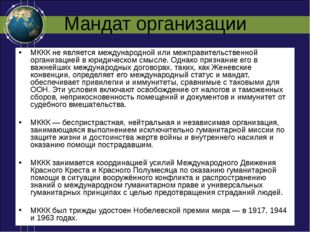 Мандат организации МККК не является международной или межправительственной ор