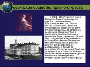 Российское общество Красного креста В 1853—1856гг княгиня Елена Павловна Рома