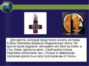 Для креста, который предстояло носить сестрам, Елена Павловна выбрала Андрее