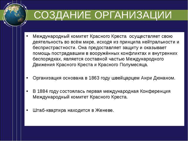 СОЗДАНИЕ ОРГАНИЗАЦИИ Международный комитет Красного Креста осуществляет свою...
