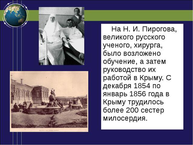 На Н. И. Пирогова, великого русского ученого, хирурга, было возложено обучен...