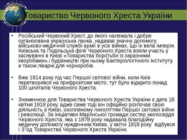 Товариство Червоного Хреста України Російський Червоний Хрест, до якого належ...