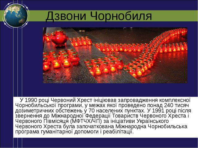 Дзвони Чорнобиля У 1990 році Червоний Хрест ініціював запровадження комплексн...