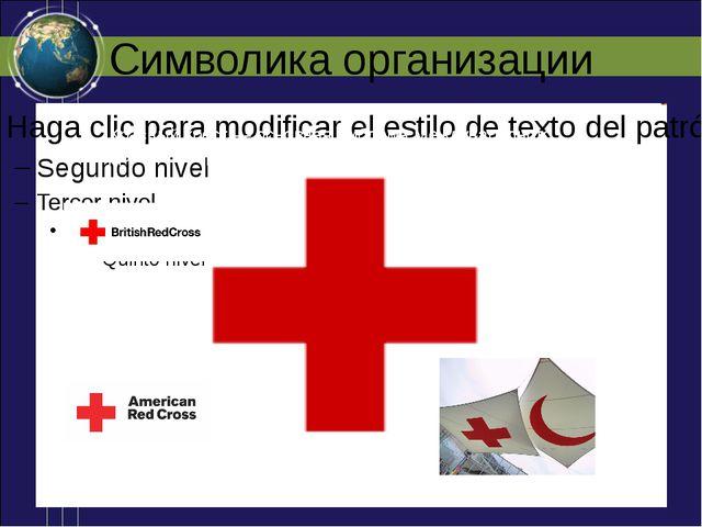 Символика организации Красный крест — основная эмблема Международного Движени...