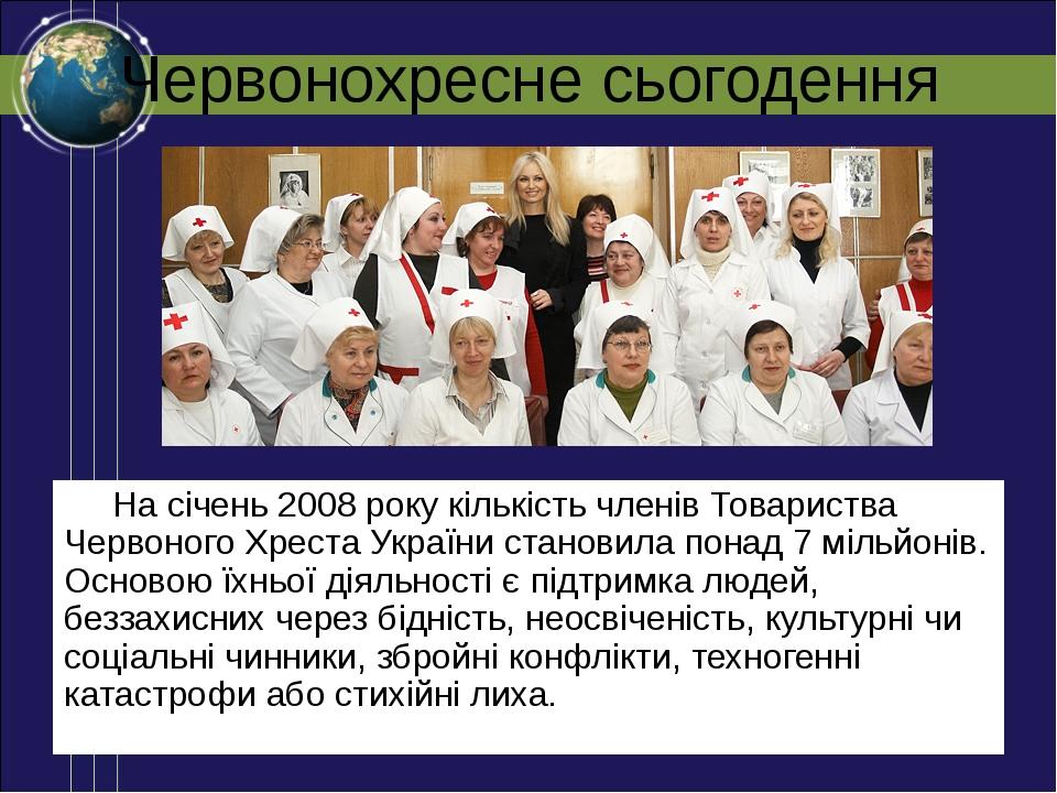 Червонохресне сьогодення На січень 2008 року кількість членів Товариства Черв...
