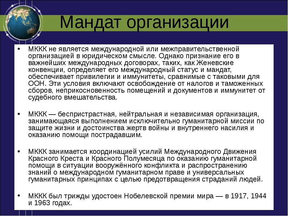 Мандат организации МККК не является международной или межправительственной ор...