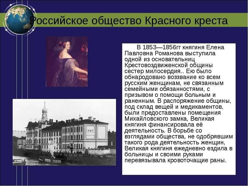 Российское общество Красного креста В 1853—1856гг княгиня Елена Павловна Рома...