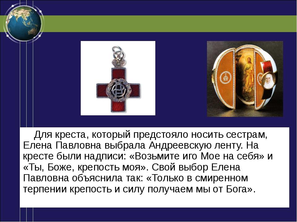 Для креста, который предстояло носить сестрам, Елена Павловна выбрала Андрее...