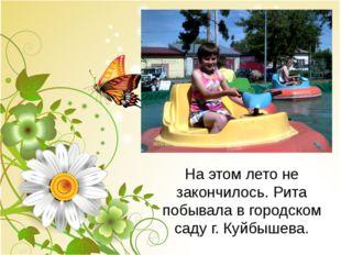 На этом лето не закончилось. Рита побывала в городском саду г. Куйбышева.