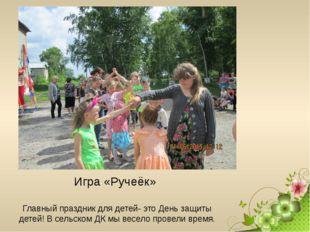Игра «Ручеёк» Главный праздник для детей- это День защиты детей! В сельском Д