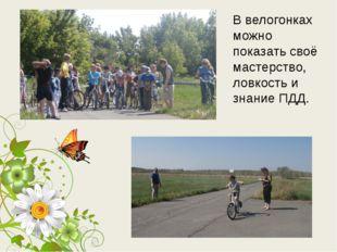 В велогонках можно показать своё мастерство, ловкость и знание ПДД.