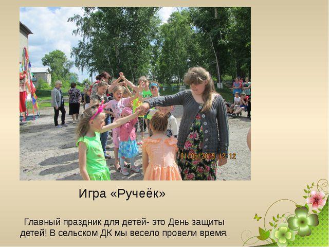 Игра «Ручеёк» Главный праздник для детей- это День защиты детей! В сельском Д...