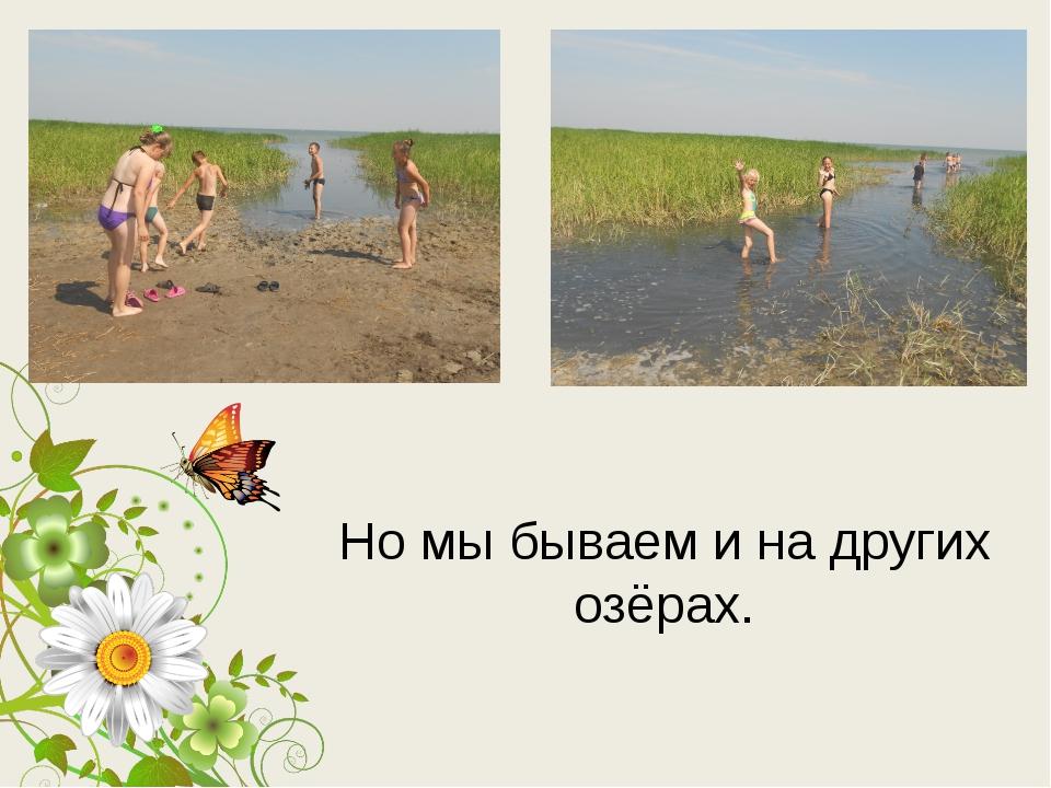 Но мы бываем и на других озёрах.