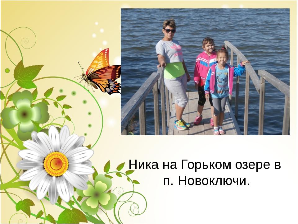 Ника на Горьком озере в п. Новоключи.