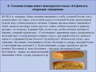 В «Толковом словаре живого великорусского языка» В.И.Даля есть следующие опр