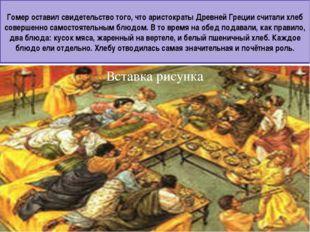 Гомер оставил свидетельство того, что аристократы Древней Греции считали хлеб