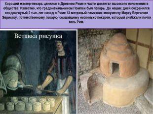 Хороший мастер-пекарь ценился в Древнем Риме и часто достигал высокого положе