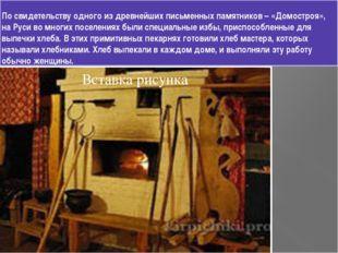 По свидетельству одного из древнейших письменных памятников – «Домостроя», на
