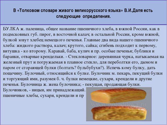 В «Толковом словаре живого великорусского языка» В.И.Даля есть следующие опр...