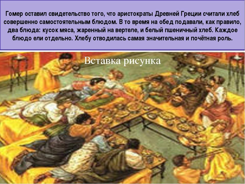 Гомер оставил свидетельство того, что аристократы Древней Греции считали хлеб...