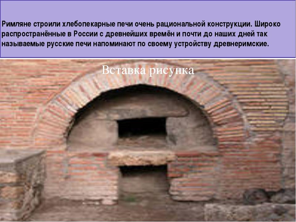 Римляне строили хлебопекарные печи очень рациональной конструкции. Широко рас...