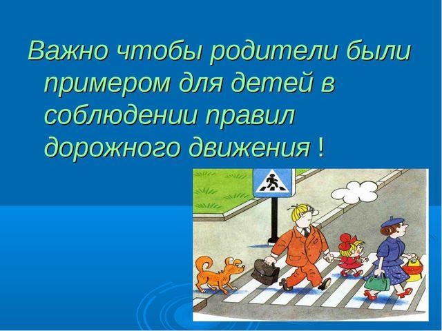 Важно чтобы родители были примером для детей в соблюдении правил дорожного дв...