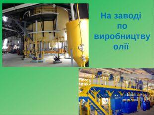 На заводі по виробництву олії