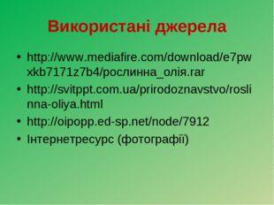 Використані джерела http://www.mediafire.com/download/e7pwxkb7171z7b4/рослинн