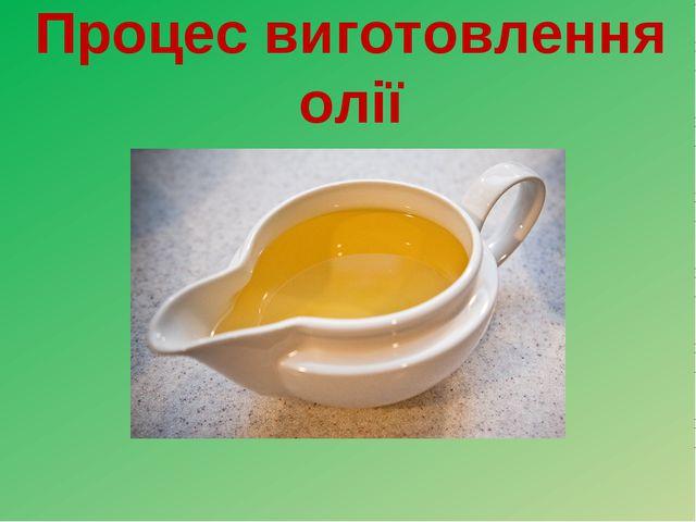 Процес виготовлення олії