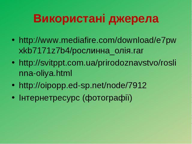 Використані джерела http://www.mediafire.com/download/e7pwxkb7171z7b4/рослинн...