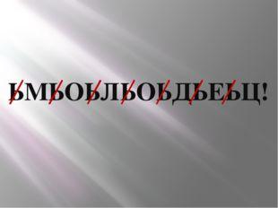 ЬМЬОЬЛЬОЬДЬЕЬЦ!