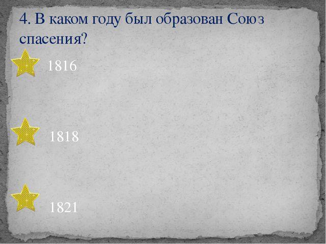 24 сентября 1812 года 14 июля 1812 года 24 августа 1812 года 1. Назовите точ...