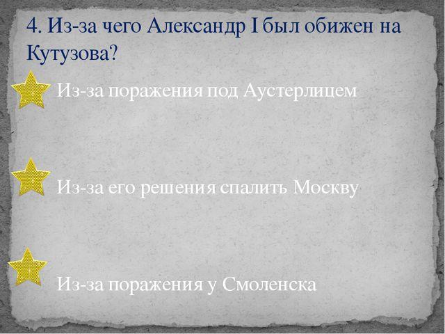 5. Вопрос без вариантов ответа: что заставило Александра I изменить своё мнен...