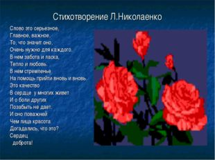 Стихотворение Л.Николаенко Слово это серьезное, Главное, важное, То, что знач
