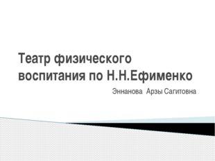 Эннанова Арзы Сагитовна Театр физического воспитания по Н.Н.Ефименко