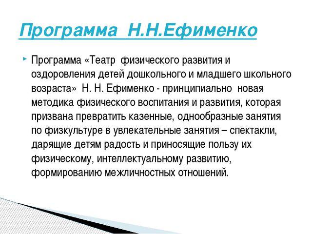 Программа «Театр физического развития и оздоровления детей дошкольного и млад...