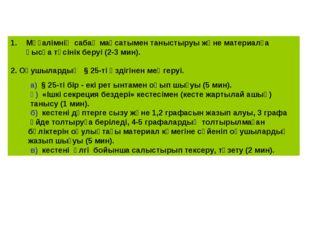 Мұғалімнің сабақ мақсатымен таныстыруы және материалға қысқа түсінік беруі (2