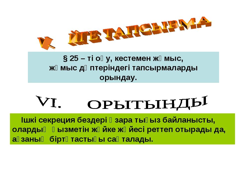§ 25 – ті оқу, кестемен жұмыс, жұмыс дәптеріндегі тапсырмаларды орындау. Іш...