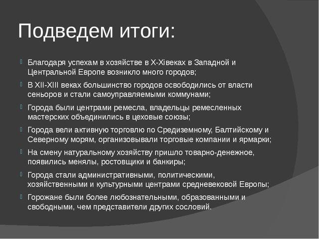Подведем итоги: Благодаря успехам в хозяйстве в X-Xiвеках в Западной и Центра...
