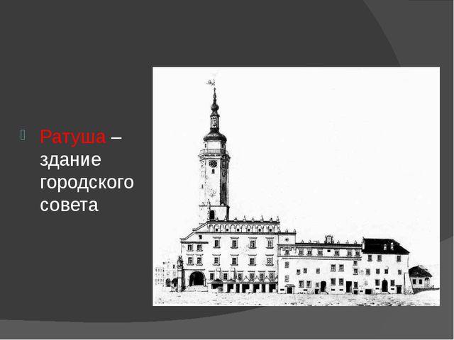 Ратуша – здание городского совета