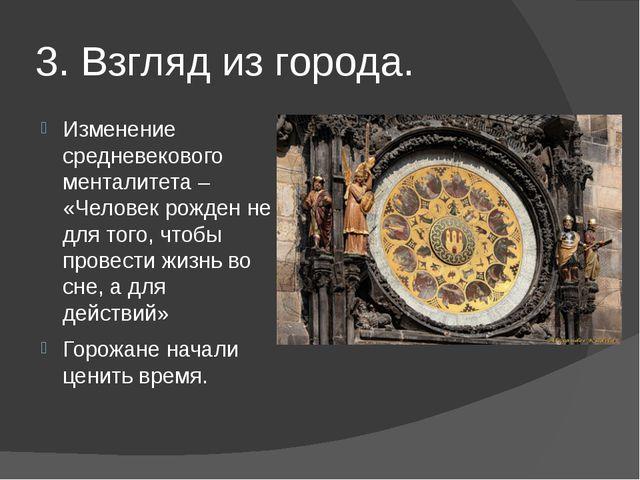 3. Взгляд из города. Изменение средневекового менталитета – «Человек рожден н...