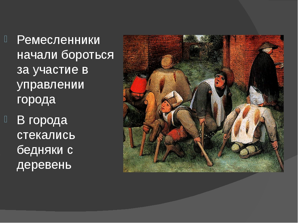 Ремесленники начали бороться за участие в управлении города В города стекалис...