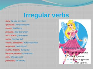 Irregular verbs быть- be-was, were-been приходить- come-came-come делать- do-