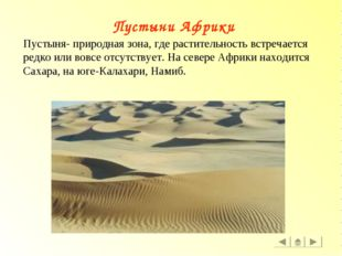 Пустыни Африки Пустыня- природная зона, где растительность встречается редко