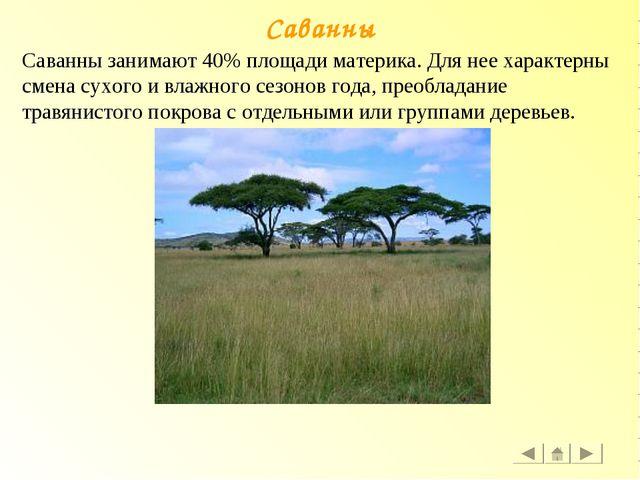 Саванны занимают 40% площади материка. Для нее характерны смена сухого и влаж...