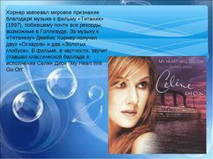Хорнер завоевал мировое признание благодаря музыке к фильму «Титаник» (1997),