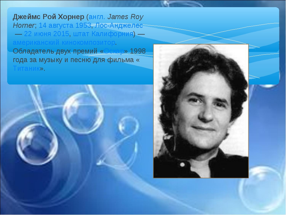 Джеймс Рой Хорнер (англ.James Roy Horner; 14 августа 1953, Лос-Анджелес— 22...