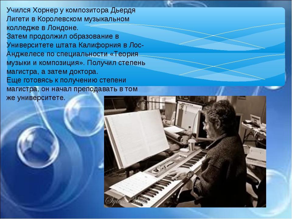 Учился Хорнер у композитора Дьердя Лигети в Королевском музыкальном колледже...