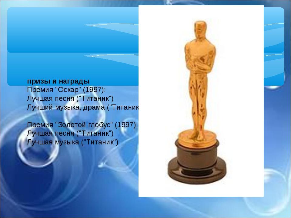 """призы и награды Премия """"Оскар"""" (1997): Лучшая песня (""""Титаник"""") Лучший музыка..."""
